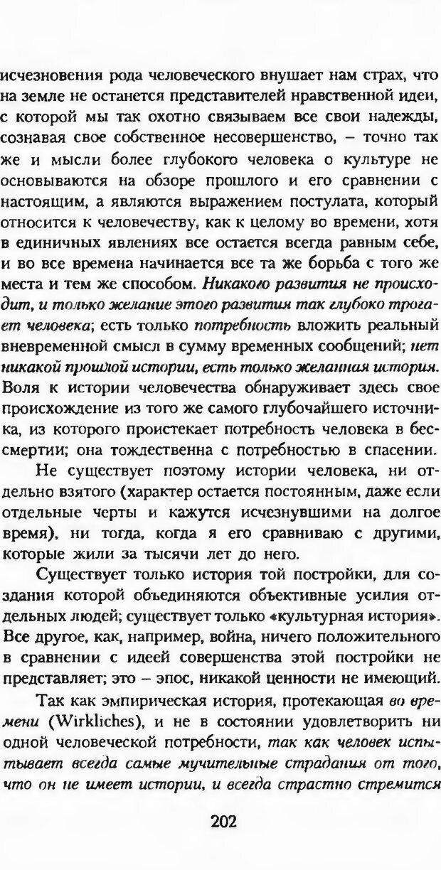 DJVU. Последние слова. Вайнингер О. Страница 207. Читать онлайн
