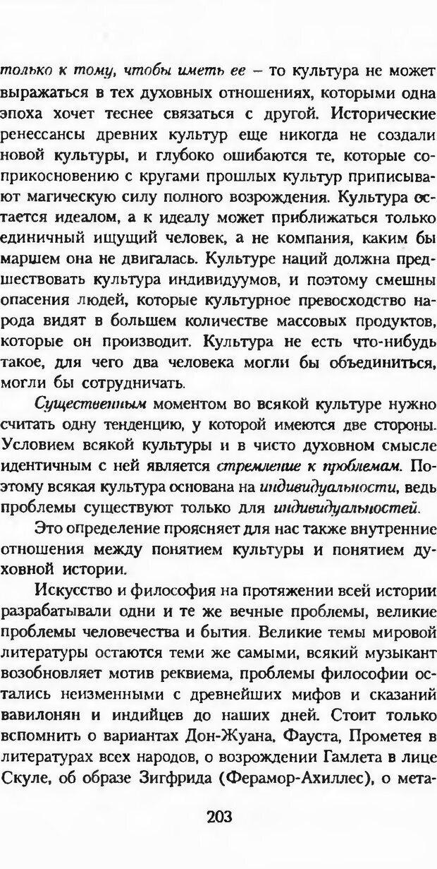 DJVU. Последние слова. Вайнингер О. Страница 208. Читать онлайн