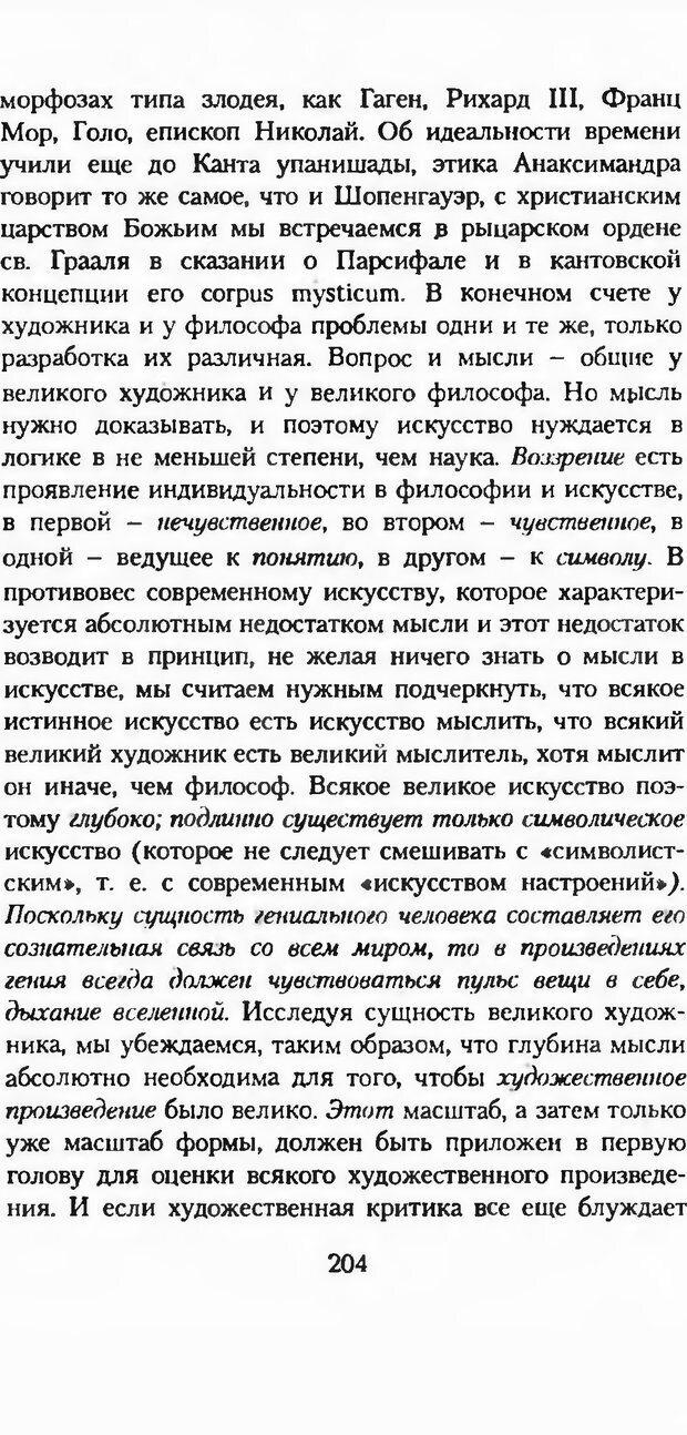 DJVU. Последние слова. Вайнингер О. Страница 209. Читать онлайн