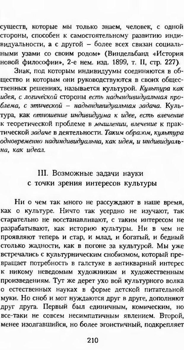 DJVU. Последние слова. Вайнингер О. Страница 215. Читать онлайн