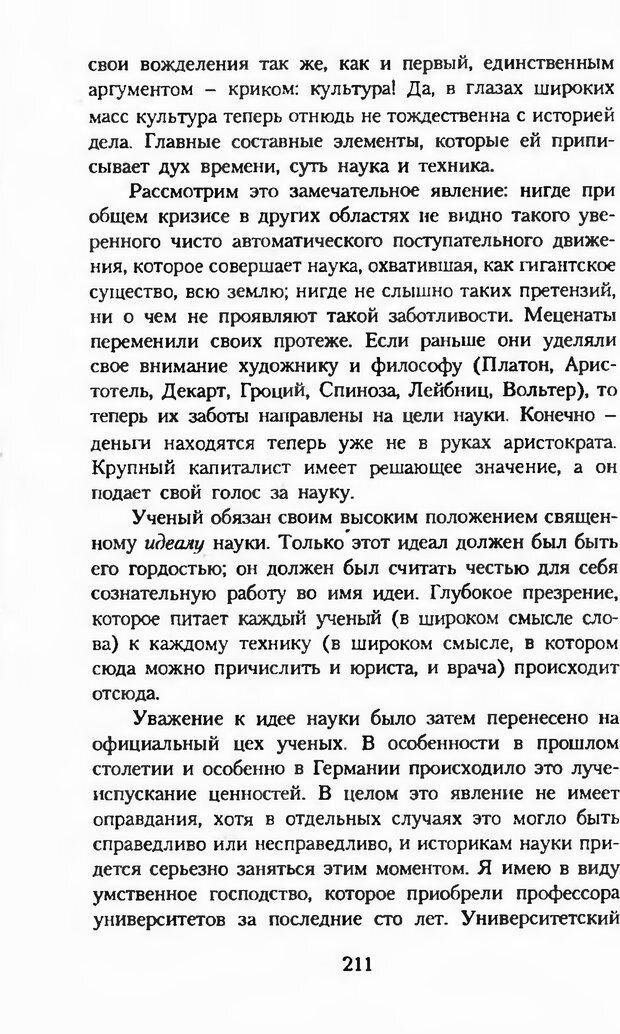 DJVU. Последние слова. Вайнингер О. Страница 216. Читать онлайн