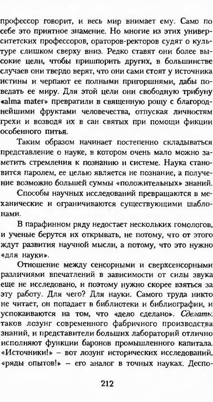 DJVU. Последние слова. Вайнингер О. Страница 217. Читать онлайн