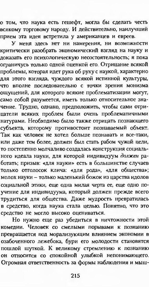 DJVU. Последние слова. Вайнингер О. Страница 220. Читать онлайн