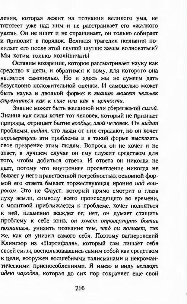 DJVU. Последние слова. Вайнингер О. Страница 221. Читать онлайн