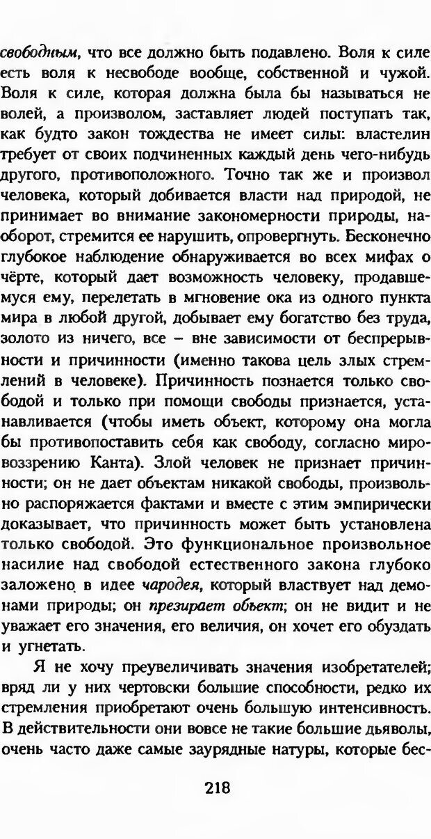DJVU. Последние слова. Вайнингер О. Страница 223. Читать онлайн