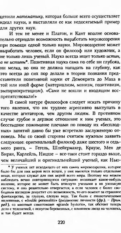 DJVU. Последние слова. Вайнингер О. Страница 225. Читать онлайн