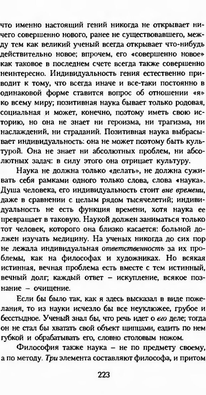 DJVU. Последние слова. Вайнингер О. Страница 228. Читать онлайн