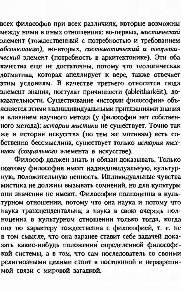 DJVU. Последние слова. Вайнингер О. Страница 229. Читать онлайн