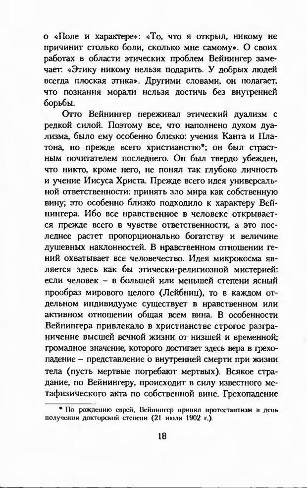DJVU. Последние слова. Вайнингер О. Страница 23. Читать онлайн
