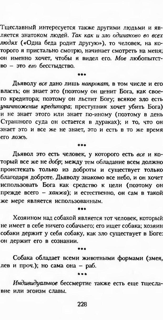 DJVU. Последние слова. Вайнингер О. Страница 233. Читать онлайн