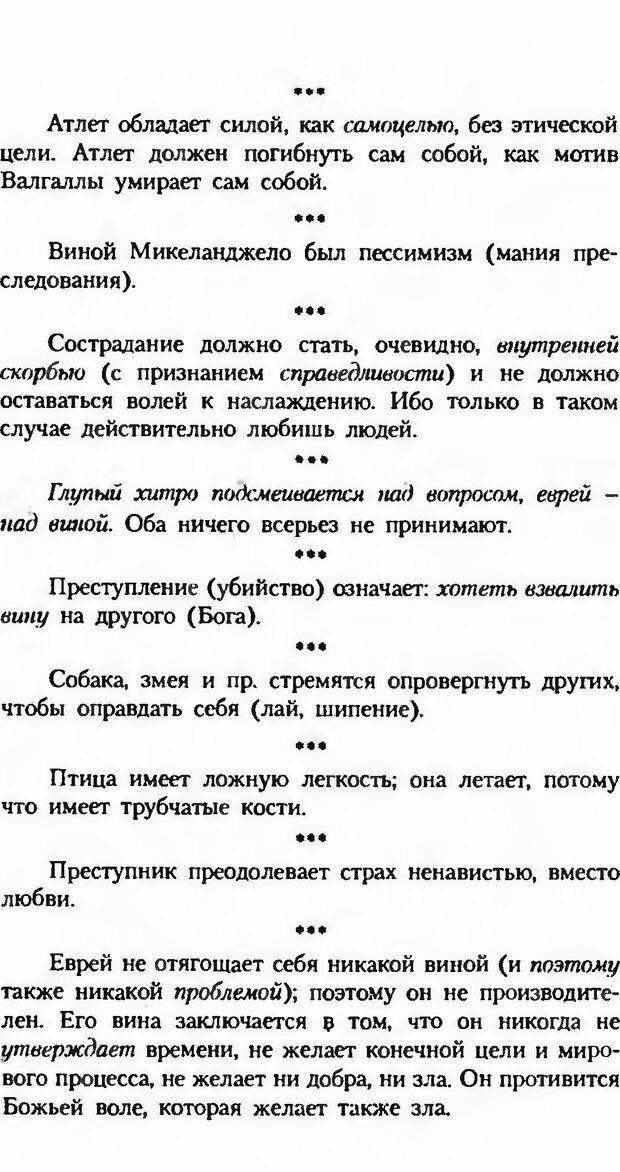DJVU. Последние слова. Вайнингер О. Страница 235. Читать онлайн