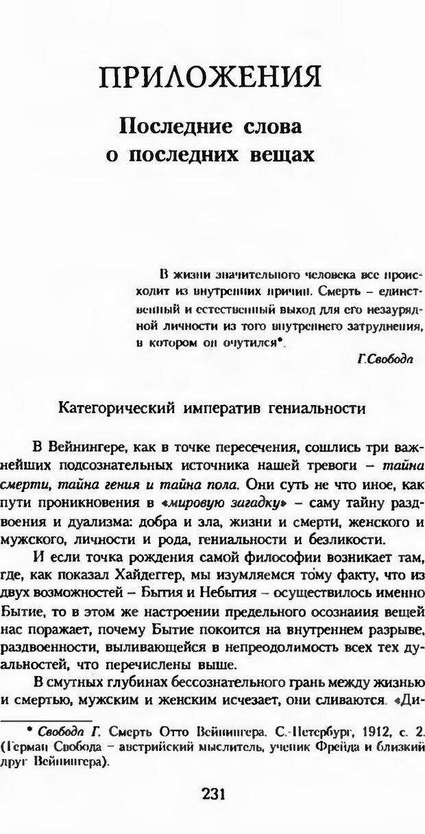 DJVU. Последние слова. Вайнингер О. Страница 236. Читать онлайн