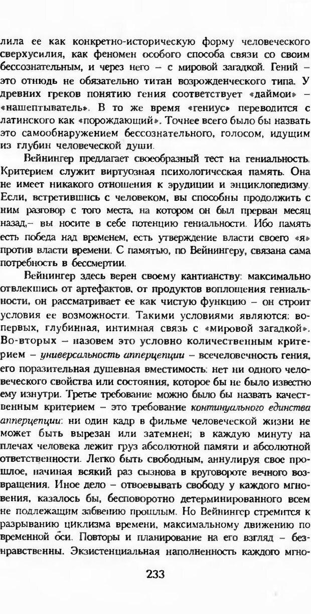 DJVU. Последние слова. Вайнингер О. Страница 238. Читать онлайн