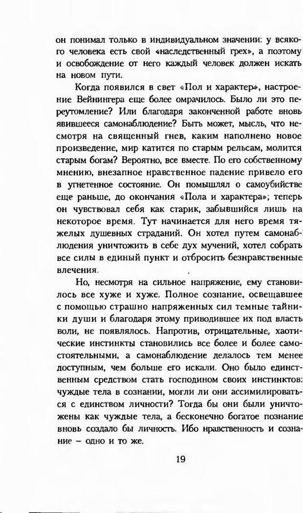 DJVU. Последние слова. Вайнингер О. Страница 24. Читать онлайн