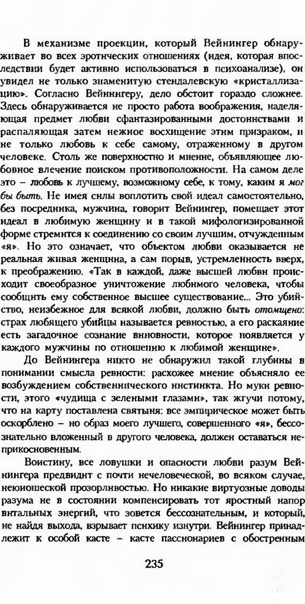 DJVU. Последние слова. Вайнингер О. Страница 240. Читать онлайн