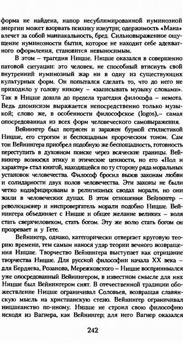 DJVU. Последние слова. Вайнингер О. Страница 247. Читать онлайн