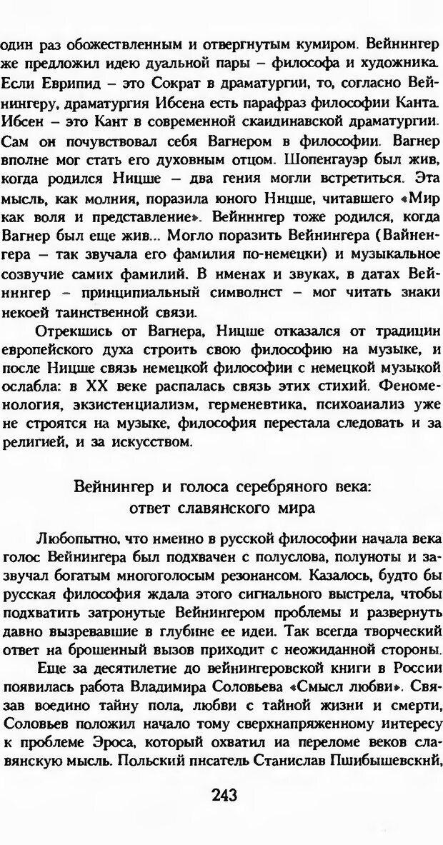 DJVU. Последние слова. Вайнингер О. Страница 248. Читать онлайн