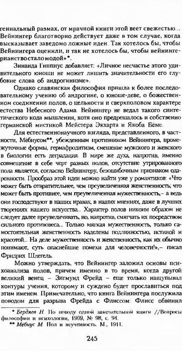 DJVU. Последние слова. Вайнингер О. Страница 250. Читать онлайн