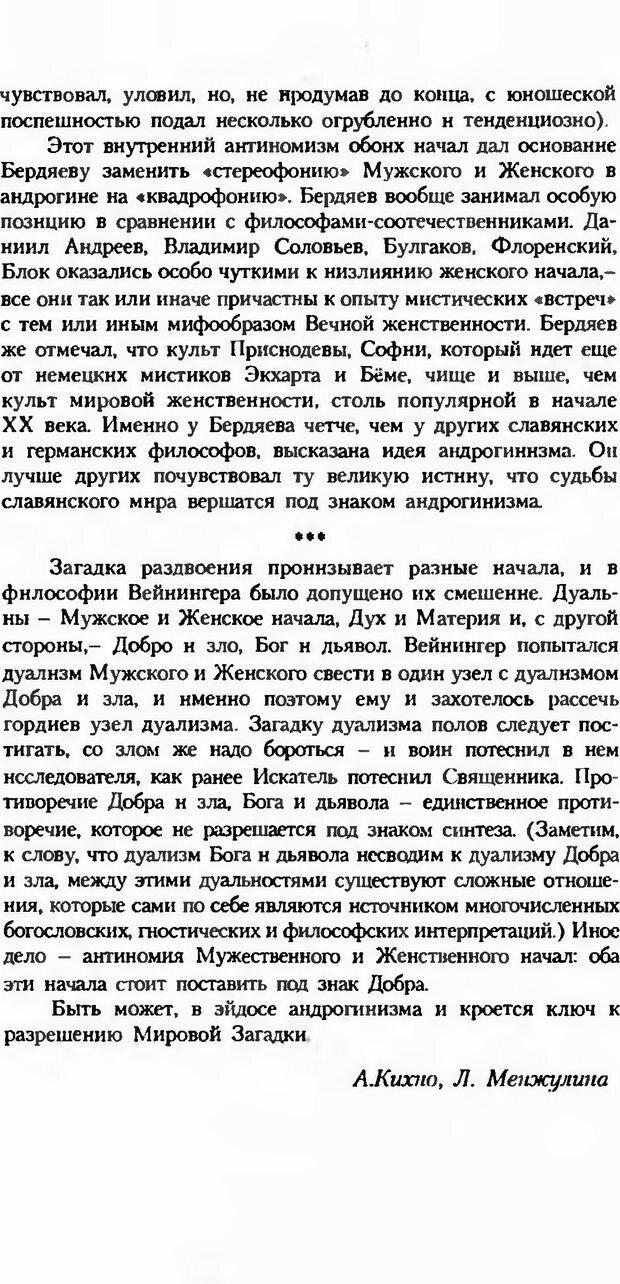 DJVU. Последние слова. Вайнингер О. Страница 253. Читать онлайн