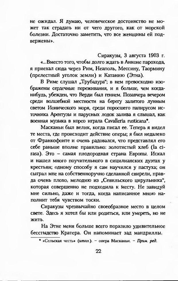 DJVU. Последние слова. Вайнингер О. Страница 27. Читать онлайн