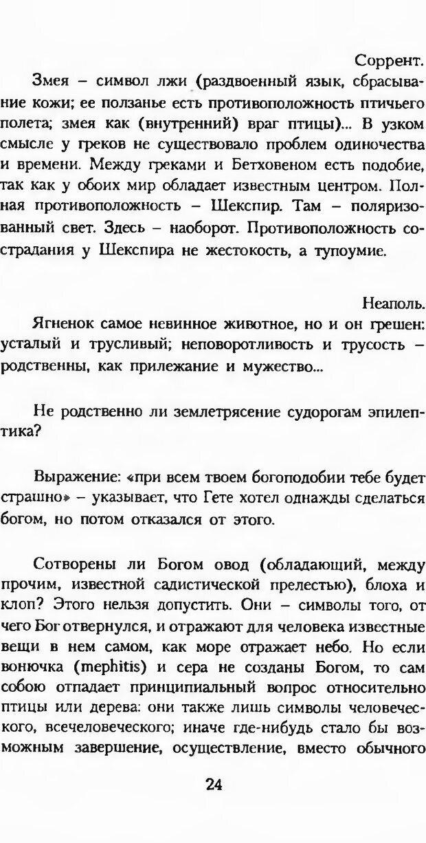 DJVU. Последние слова. Вайнингер О. Страница 29. Читать онлайн