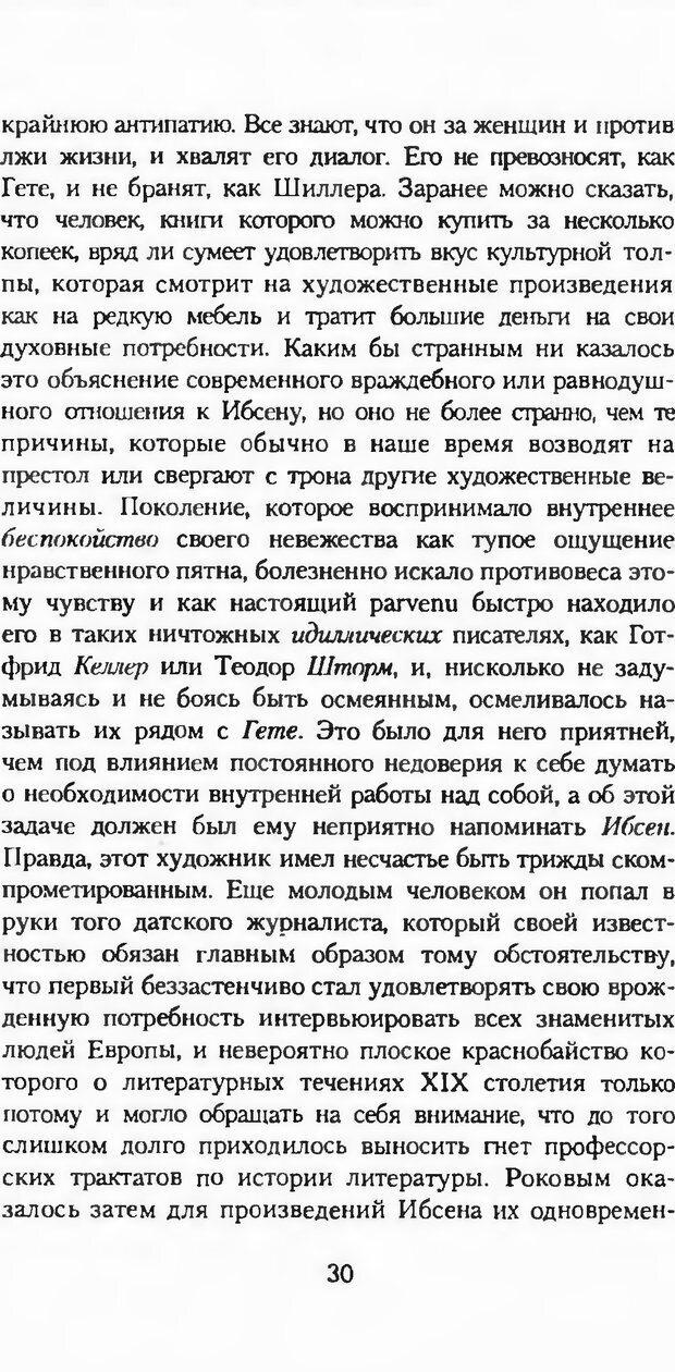 DJVU. Последние слова. Вайнингер О. Страница 35. Читать онлайн