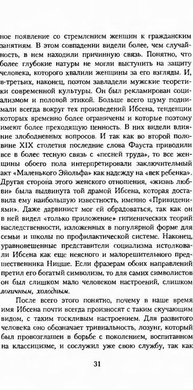 DJVU. Последние слова. Вайнингер О. Страница 36. Читать онлайн