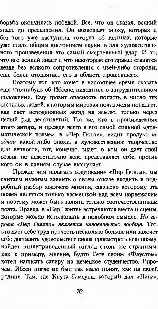 DJVU. Последние слова. Вайнингер О. Страница 37. Читать онлайн
