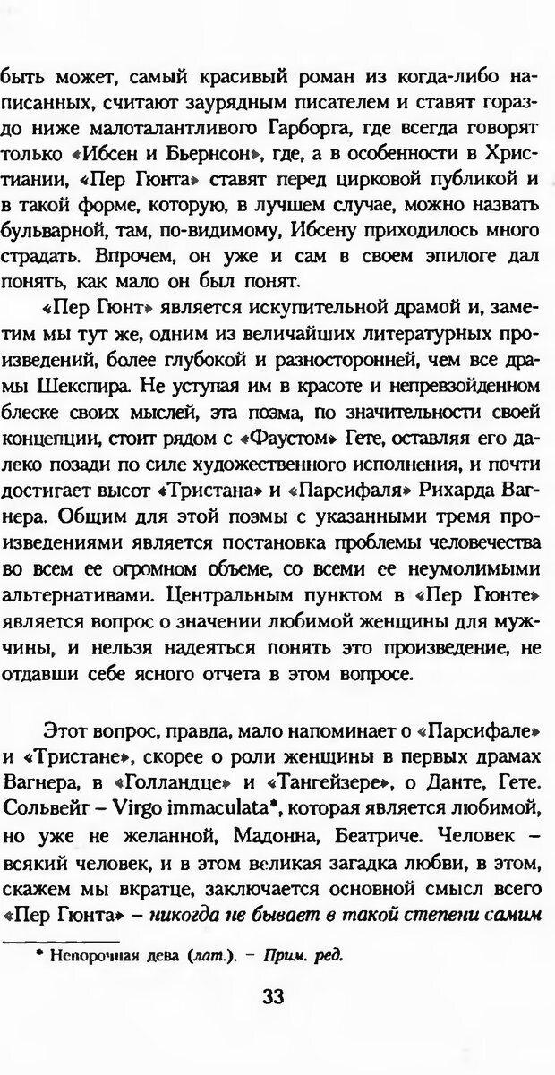 DJVU. Последние слова. Вайнингер О. Страница 38. Читать онлайн