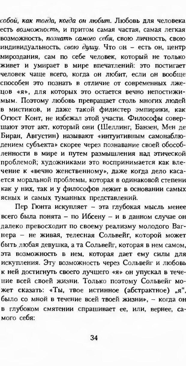 DJVU. Последние слова. Вайнингер О. Страница 39. Читать онлайн