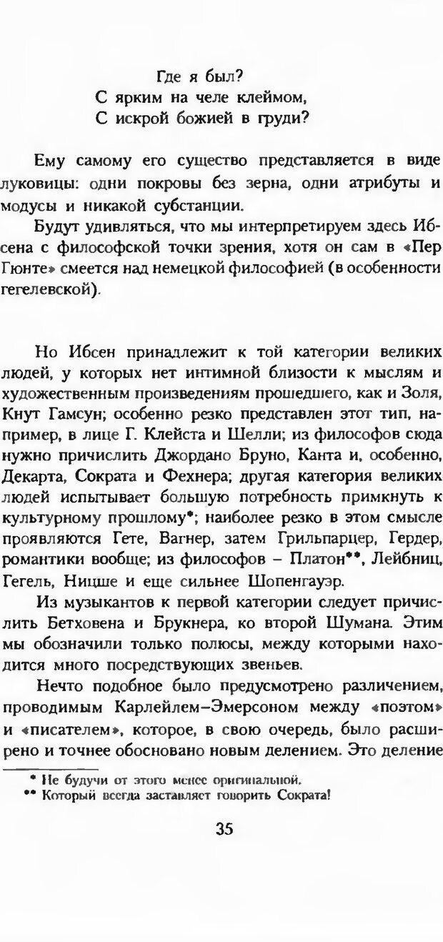 DJVU. Последние слова. Вайнингер О. Страница 40. Читать онлайн