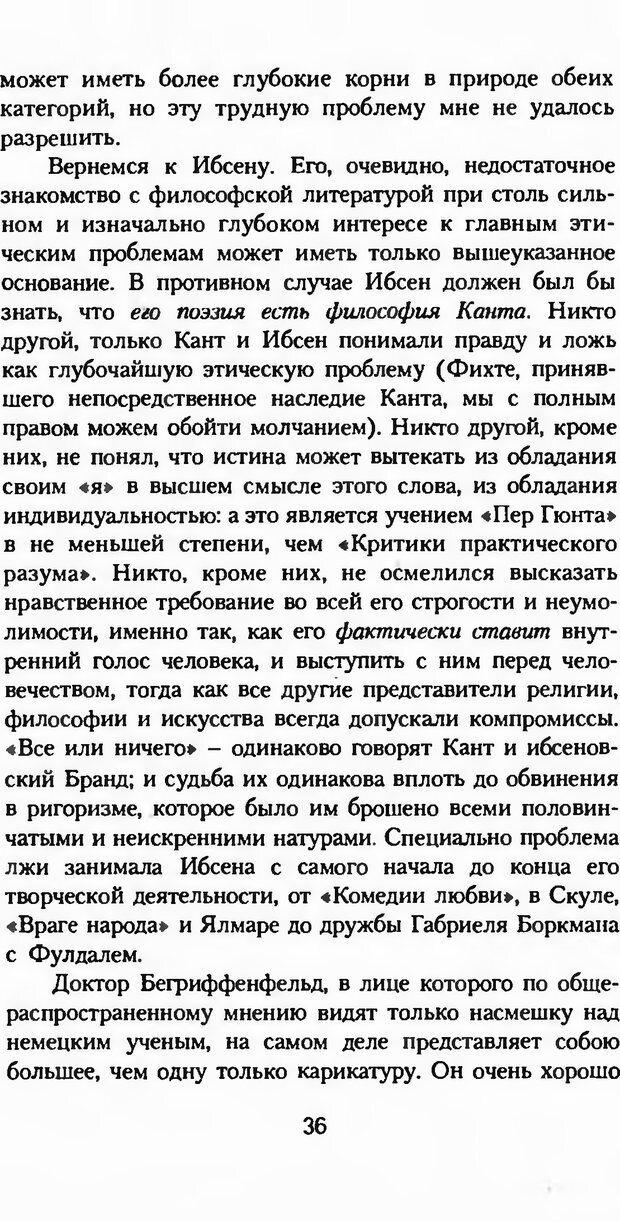 DJVU. Последние слова. Вайнингер О. Страница 41. Читать онлайн