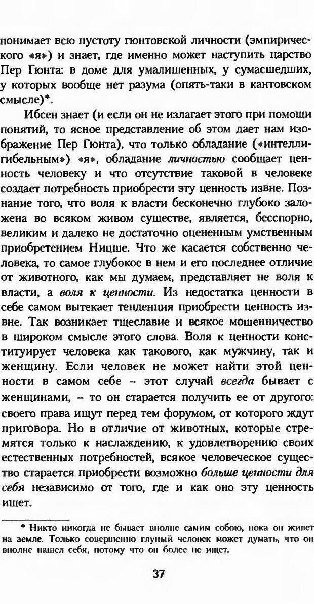 DJVU. Последние слова. Вайнингер О. Страница 42. Читать онлайн