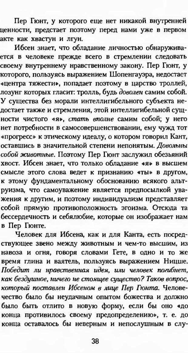 DJVU. Последние слова. Вайнингер О. Страница 43. Читать онлайн
