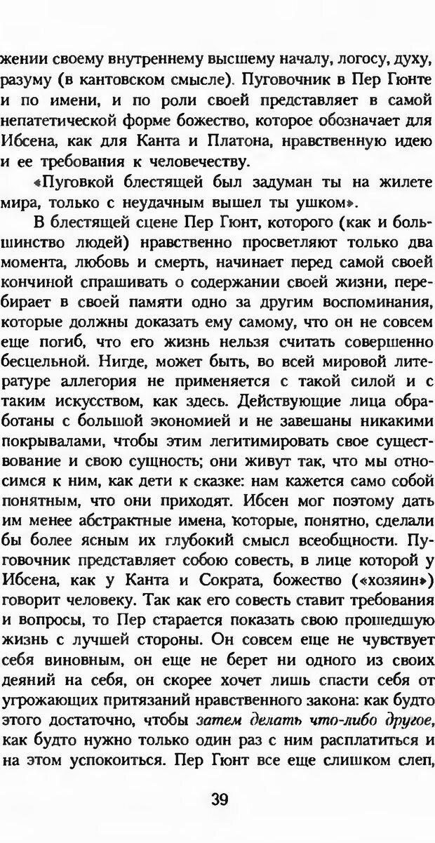 DJVU. Последние слова. Вайнингер О. Страница 44. Читать онлайн