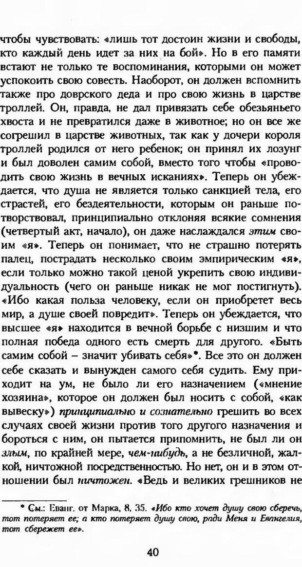 DJVU. Последние слова. Вайнингер О. Страница 45. Читать онлайн