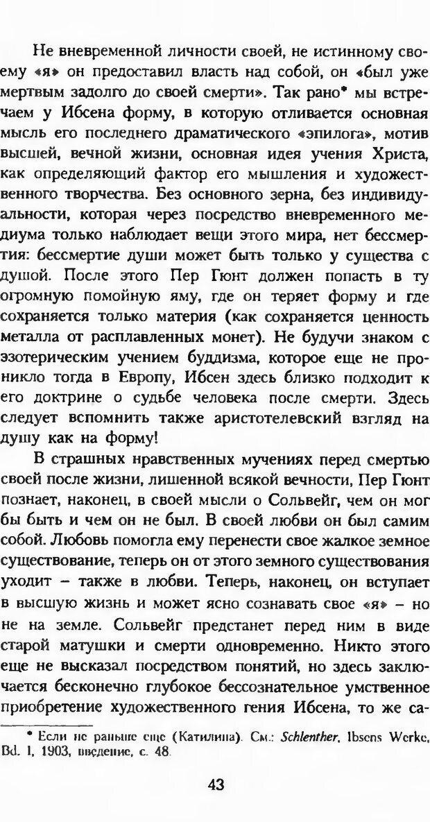 DJVU. Последние слова. Вайнингер О. Страница 48. Читать онлайн