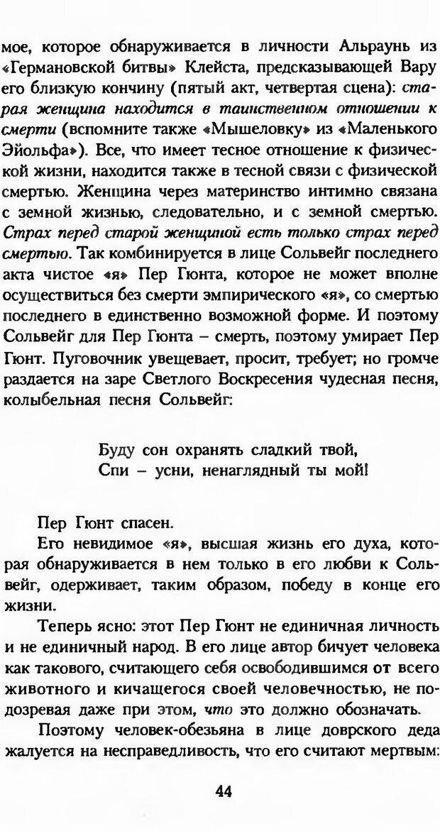 DJVU. Последние слова. Вайнингер О. Страница 49. Читать онлайн