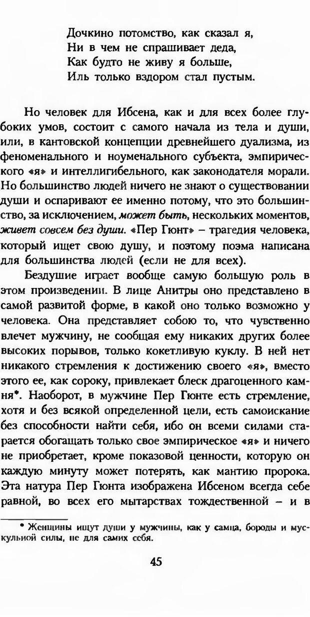 DJVU. Последние слова. Вайнингер О. Страница 50. Читать онлайн