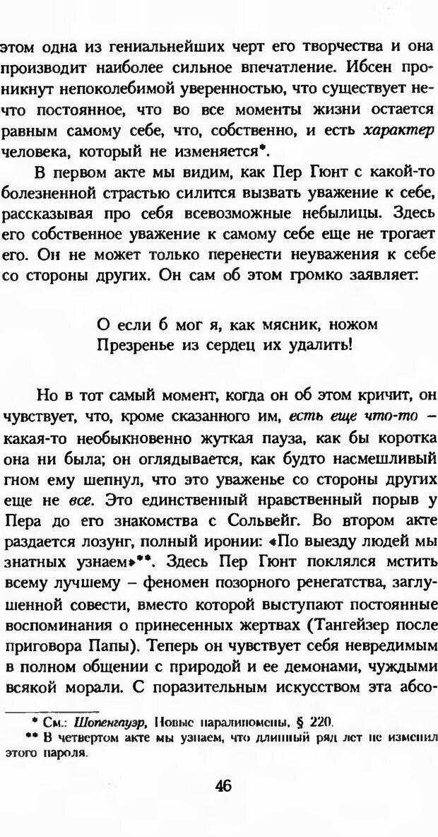 DJVU. Последние слова. Вайнингер О. Страница 51. Читать онлайн