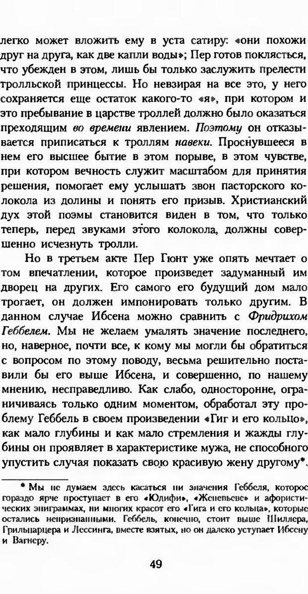DJVU. Последние слова. Вайнингер О. Страница 54. Читать онлайн