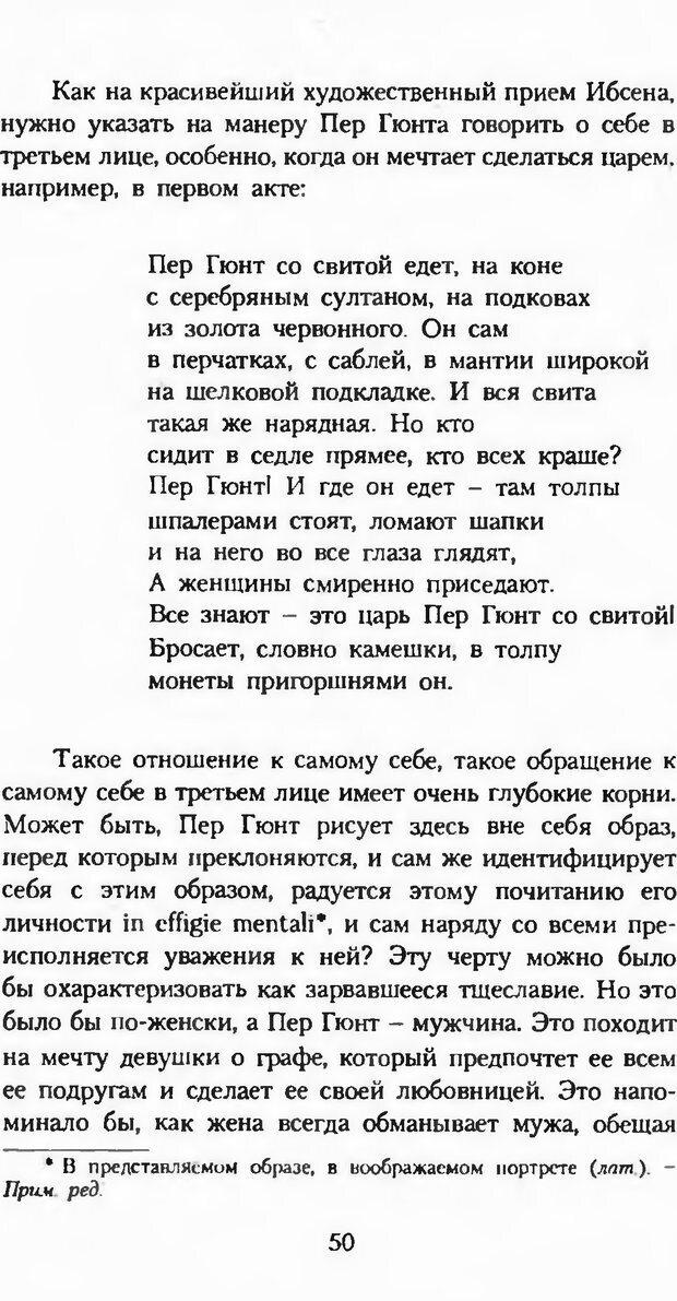 DJVU. Последние слова. Вайнингер О. Страница 55. Читать онлайн