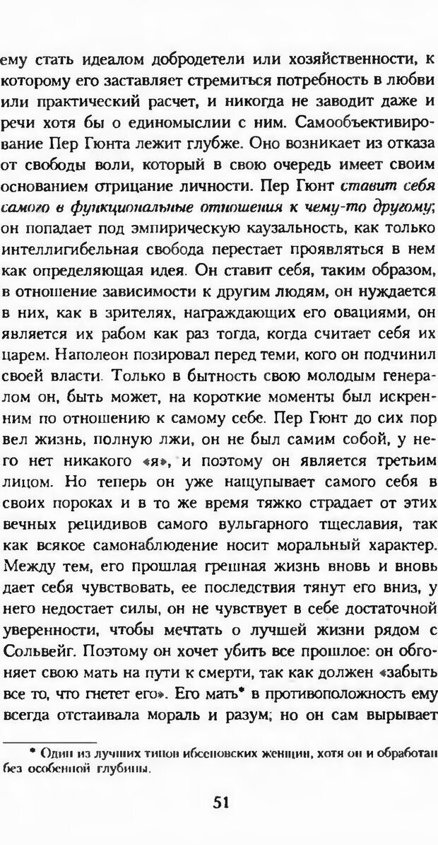 DJVU. Последние слова. Вайнингер О. Страница 56. Читать онлайн
