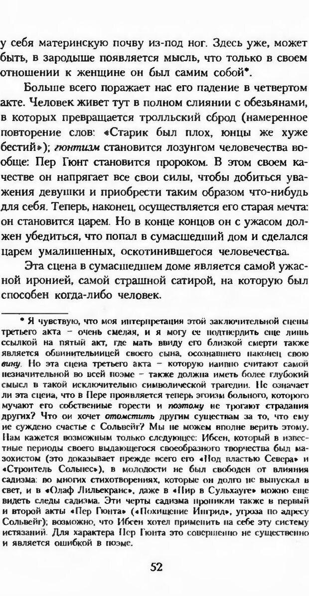 DJVU. Последние слова. Вайнингер О. Страница 57. Читать онлайн