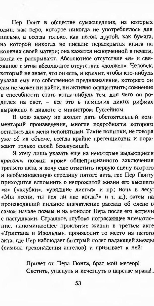 DJVU. Последние слова. Вайнингер О. Страница 58. Читать онлайн
