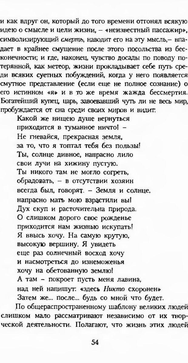 DJVU. Последние слова. Вайнингер О. Страница 59. Читать онлайн