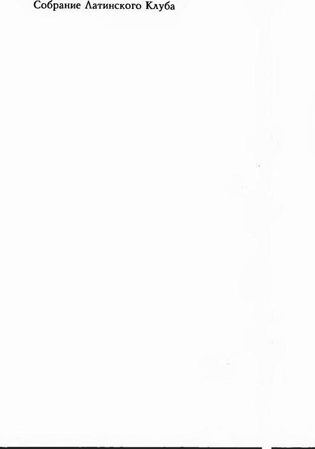 DJVU. Последние слова. Вайнингер О. Страница 6. Читать онлайн