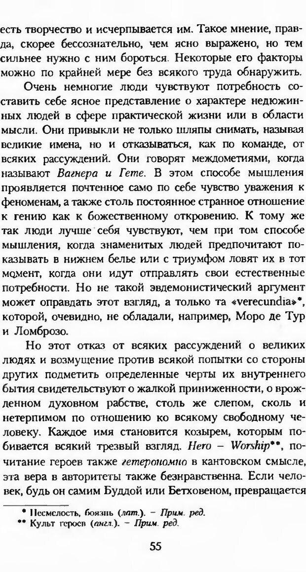 DJVU. Последние слова. Вайнингер О. Страница 60. Читать онлайн