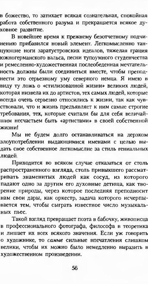 DJVU. Последние слова. Вайнингер О. Страница 61. Читать онлайн