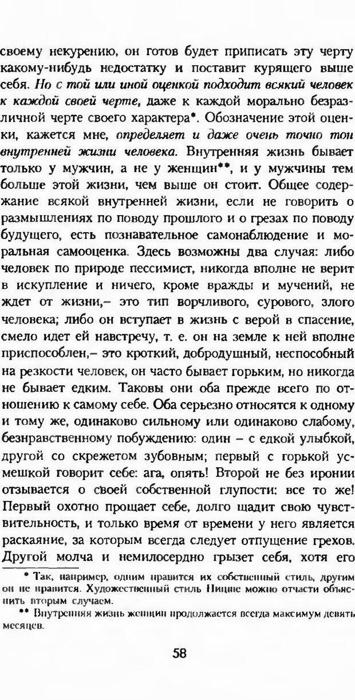 DJVU. Последние слова. Вайнингер О. Страница 63. Читать онлайн